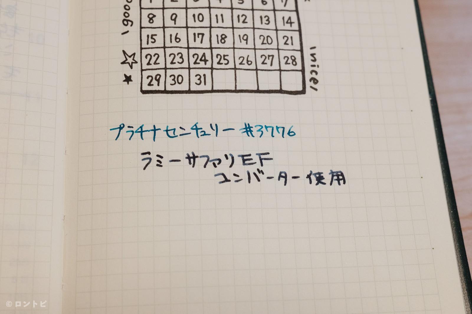 メモティ 万年筆
