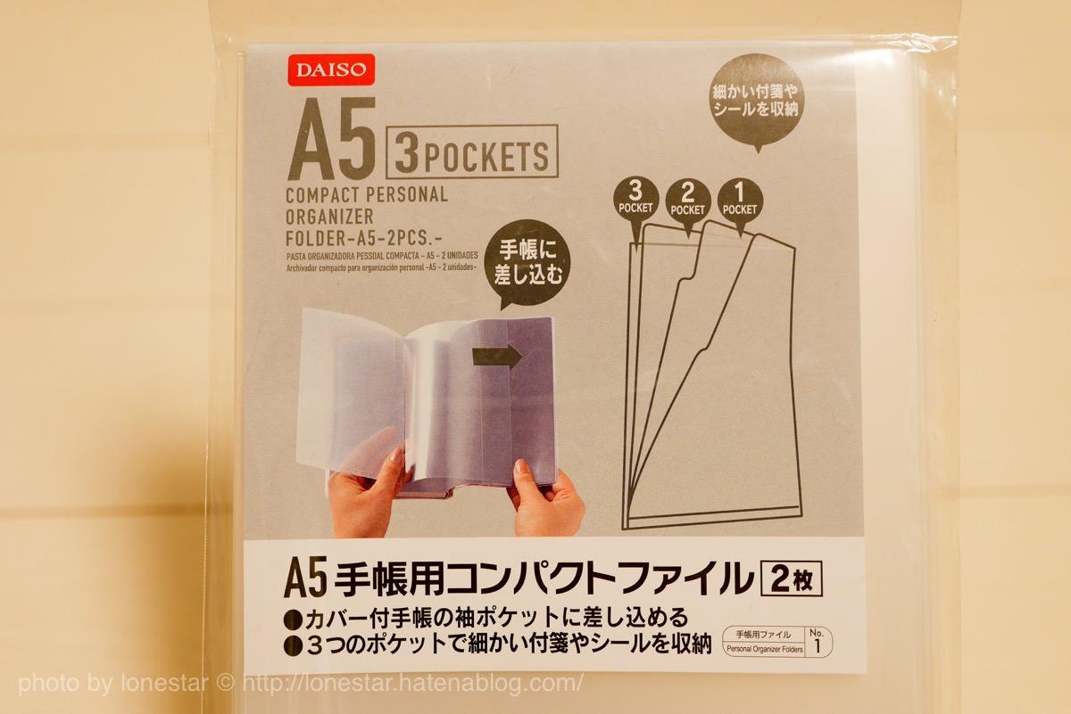 ダイソー A5手帳用コンパクトファイル