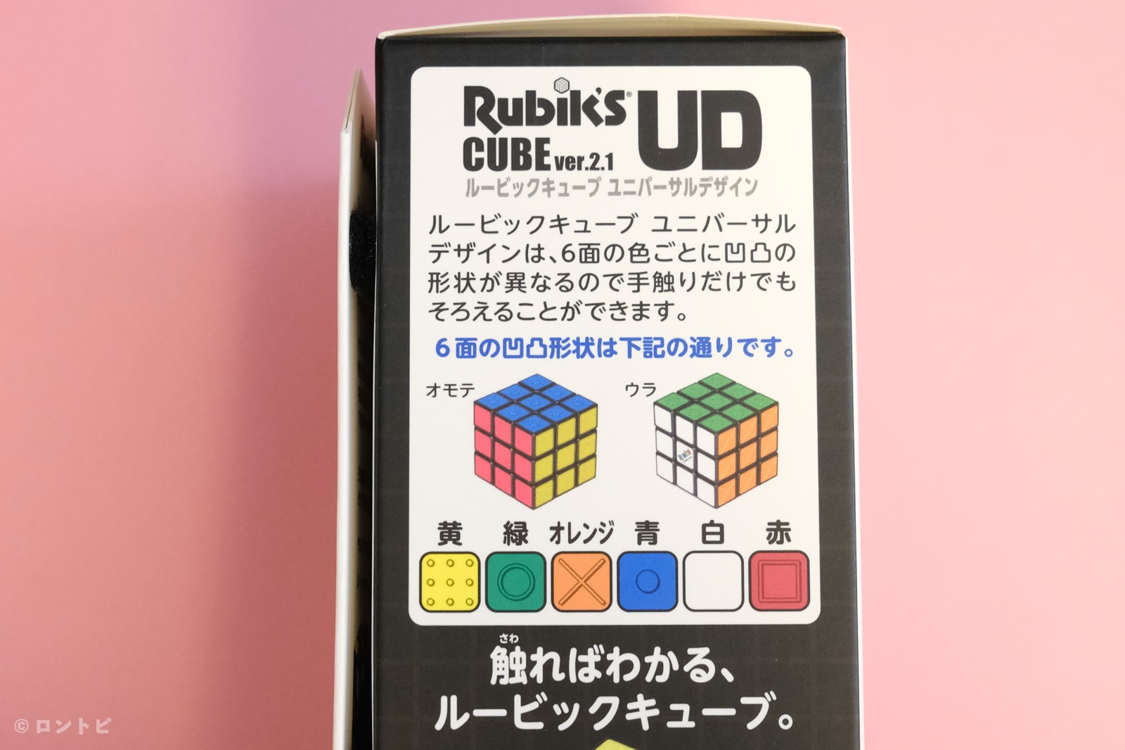ルービックキューブ ユニバーサルデザイン